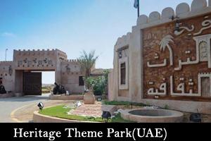 UAE Heritage Theme Park